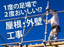 街の屋根やさん滋賀大津店では足場の有効活用をお勧めします