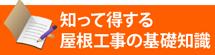 知って得する街の屋根やさん滋賀大津店の基礎知識
