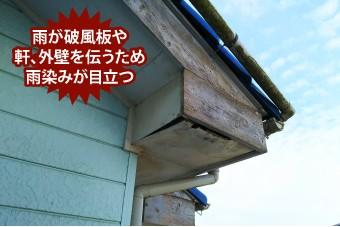 雨が破風板や軒、外壁を伝うため雨染みが目立つ