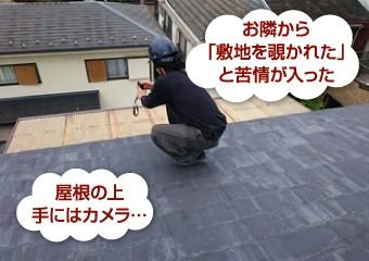 屋根にのぼっているだけでもかなり怪しいと思われます