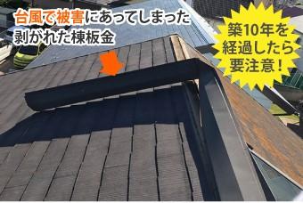 台風で被害にあって剥がれた棟板金