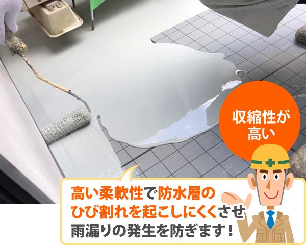 高い柔軟性で防水層のひび割れを起こしにくくさせ雨漏りの発生を防ぎます