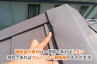 棟板金の素材は一昔前であればトタン、現在であればガルバリウム鋼板製のものが主流