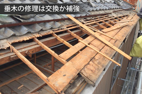 垂木の修理は交換か補強