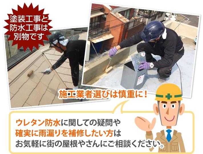 ウレタン防水に関しての疑問や確実に雨漏りを補修したい方はお気軽に街の屋根やさんにご相談ください。