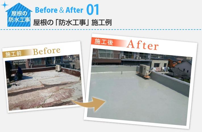 屋根防水工事のBefore&After01:屋根の「防水工事」施行例