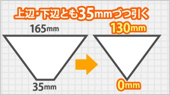 上下に35mm引いて三角形にする