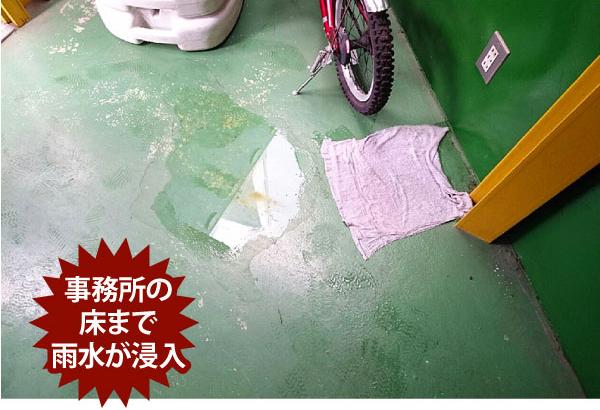 事務所の床に発生した雨漏り