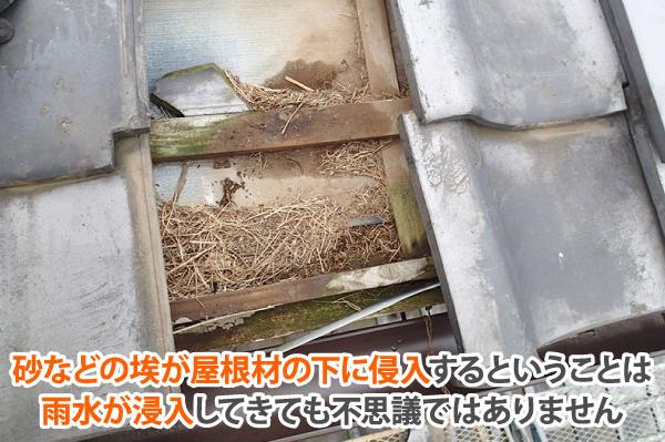屋根材の下に砂などが侵入するということは雨水が浸入してきても不思議ではありません