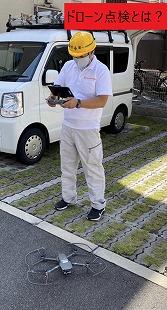 滋賀県大津市で屋根点検、ドローンで点検する理由とは?