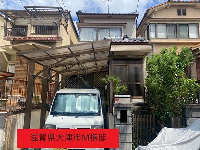 滋賀県大津市M様邸で瓦屋根の屋根点検を行いました