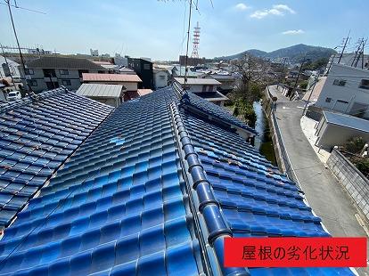 滋賀県大津市で瓦の劣化による屋根点検、劣化箇所を放置すると?