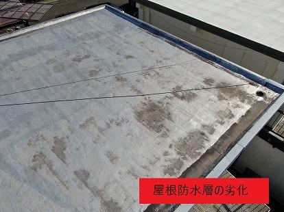 滋賀県大津市で陸屋根の屋根防水工事、陸屋根のメンテナンス