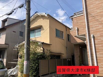 滋賀県大津市で屋根の劣化による屋根修繕でのご依頼で現場調査