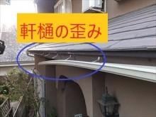 軒樋の歪み