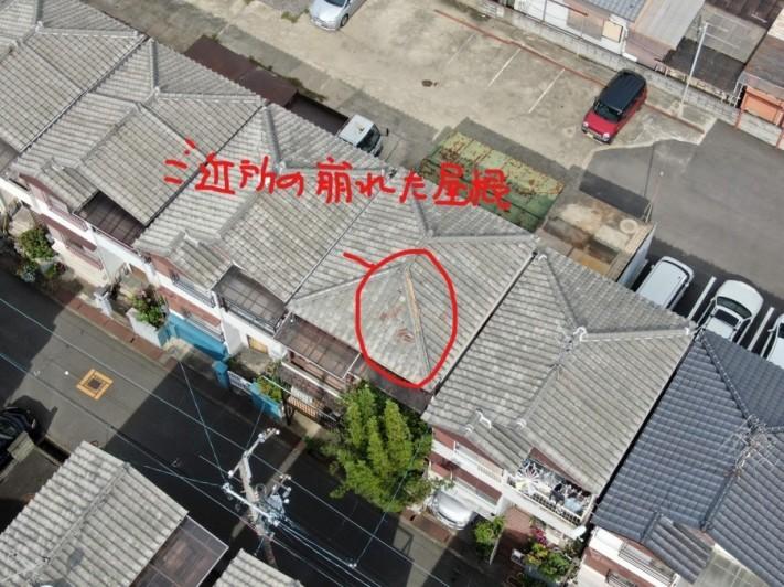 ご近所の崩れた屋根