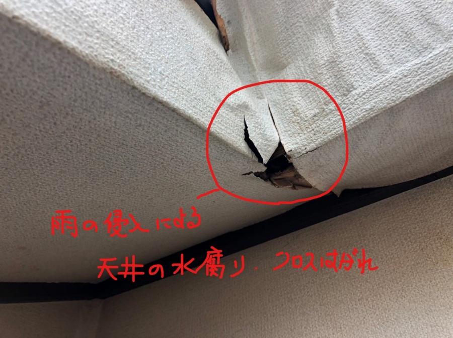 ★大津市唐崎で2階小屋裏部屋雨漏りによる屋根工事に来ました