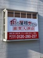 街の屋根やさん滋賀大津店