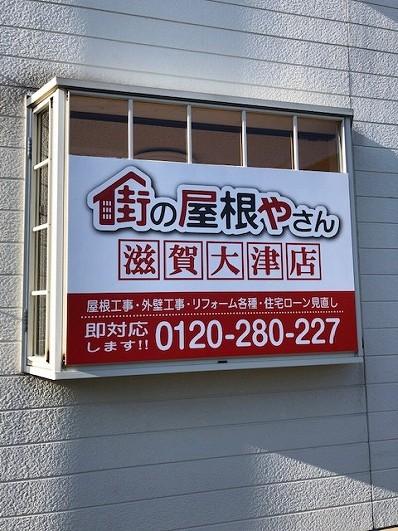 ★大津市大江で築36年の家を火災保険で和瓦漆喰工事を行いました