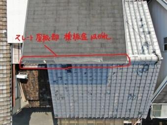 スレート屋根部分棟板金剥がれ