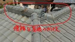 複雑な瓦屋根