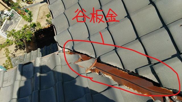 屋根の谷部分