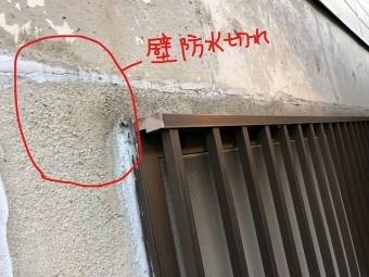 壁防水切れ