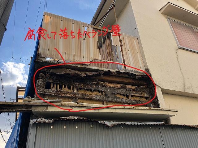 落ちたベランダ外壁