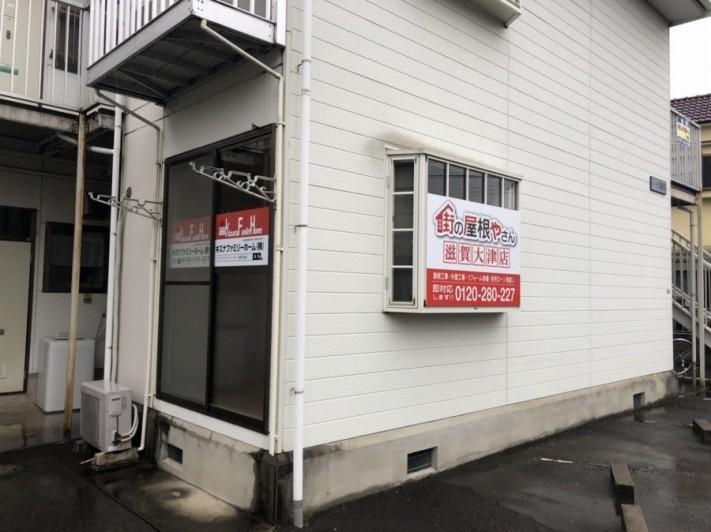 滋賀大津店