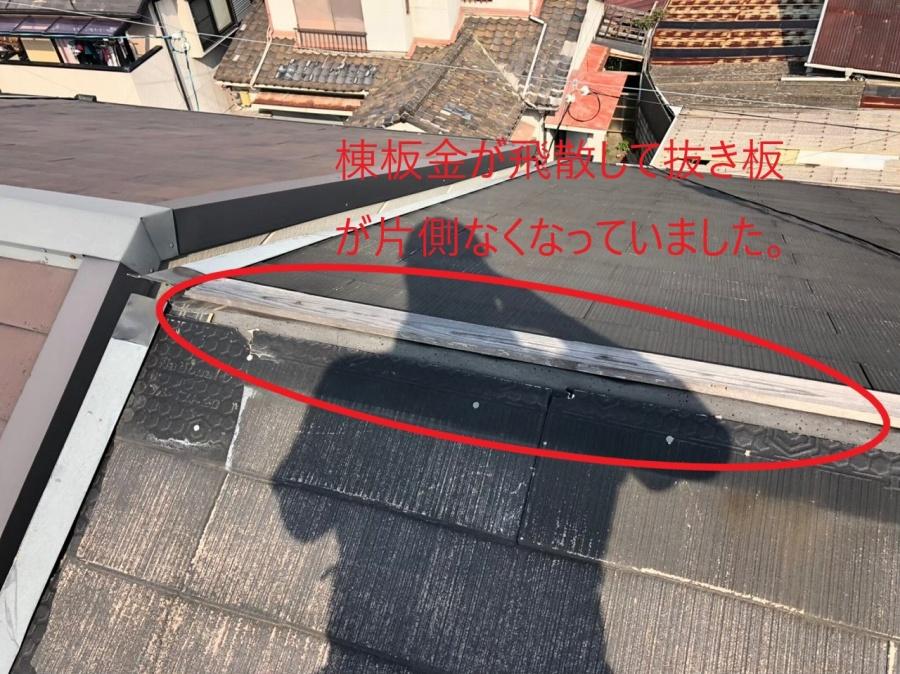 大津市瀬田で台風の影響で割れたスレート瓦屋根の補修工事