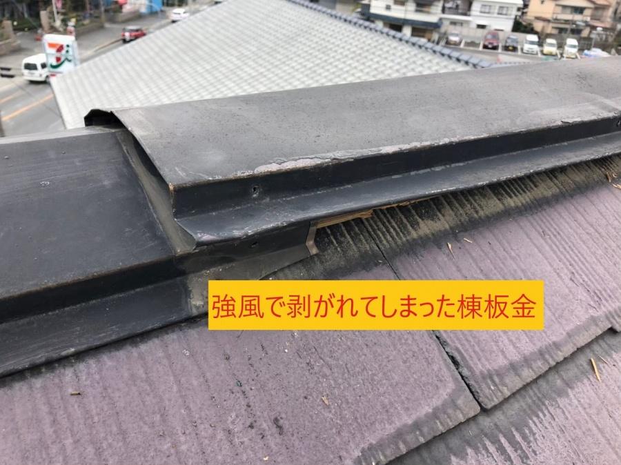 大津市で台風でめくれてしまった屋根補修工事に来ました。