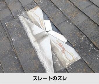 スレート屋根ズレ