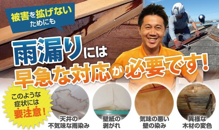 雨漏りの点検・補修は街の屋根やさん滋賀大津店にお任せ下さい