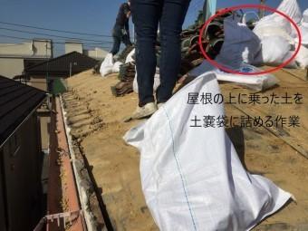 葺き土作業