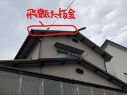 飛散した屋根板金