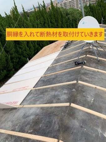 屋根下地処理断熱材取付け