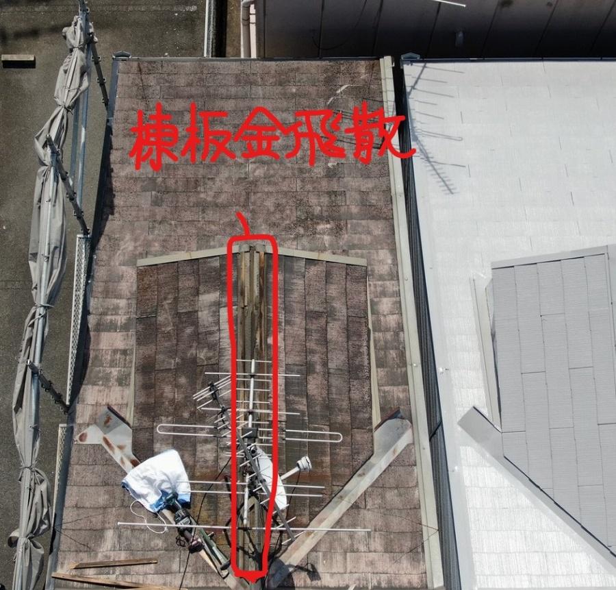 スレート屋根棟板金が飛散