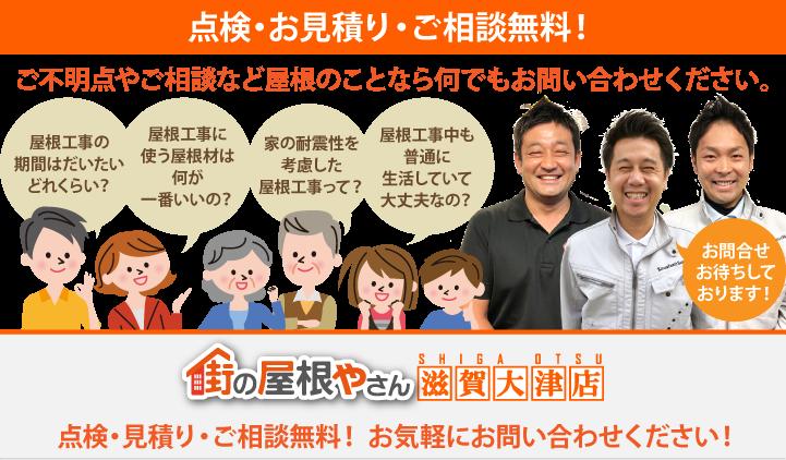 屋根工事・リフォームの点検、お見積りなら滋賀大津店にお問合せ下さい!