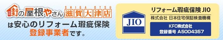 街の屋根やさん滋賀大津店は安心の瑕疵保険登録事業者です