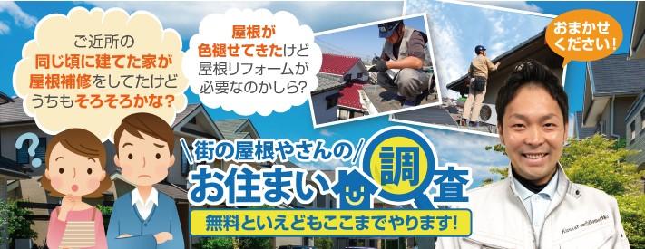 屋根の無料点検は街の屋根やさん滋賀大津店へ