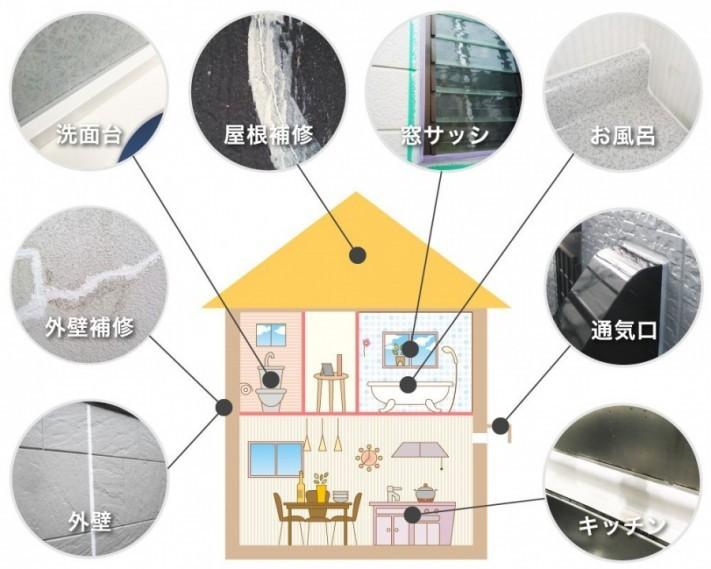 家画像(コーキング・シーリング)