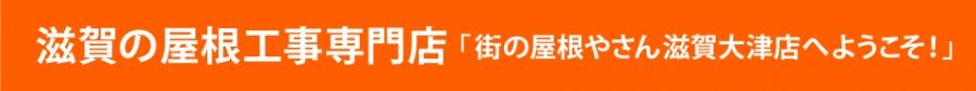 街の屋根やさん滋賀大津店へようこそ!